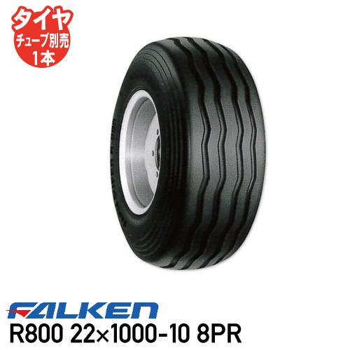 R800 22×1000-10 8PR チューブタイプインプルメント タイヤ ファルケン送料無料 ※代引不可※