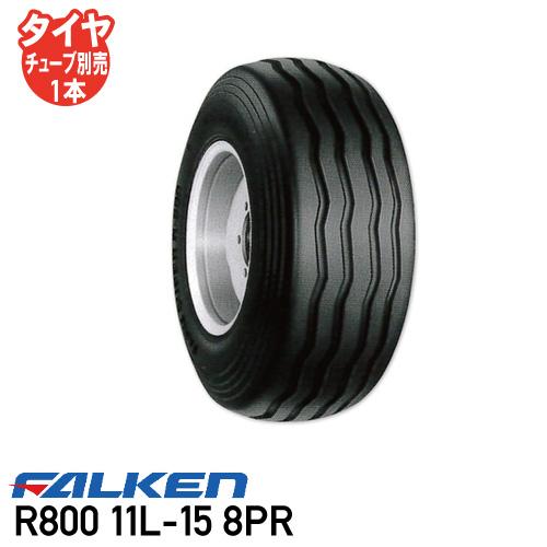 R800 11L-15 8PR チューブタイプインプルメント タイヤ ファルケン送料無料 ※代引不可※