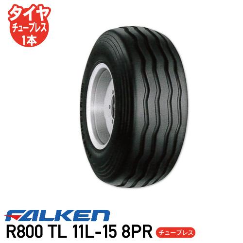R800 TL 11L-15 8PR チューブレスタイヤインプルメント タイヤ ファルケン  ※代引不可※