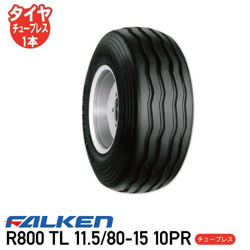 R800 TL 11.5/80-15 10PR チューブレスタイヤインプルメント タイヤ ファルケン送料無料 ※代引不可※