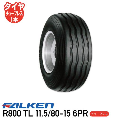 R800 TL 11.5/80-15 6PR チューブレスタイヤインプルメント タイヤ ファルケン チューブレス送料無料 ※代引不可※
