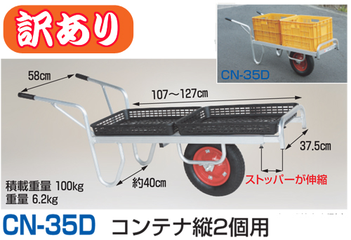 【訳あり】コン助CN-35Dエアータイヤ