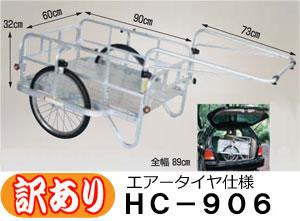 【訳あり 送料無料】折りたたみ式リヤカー コンパックHC-906※代引可※