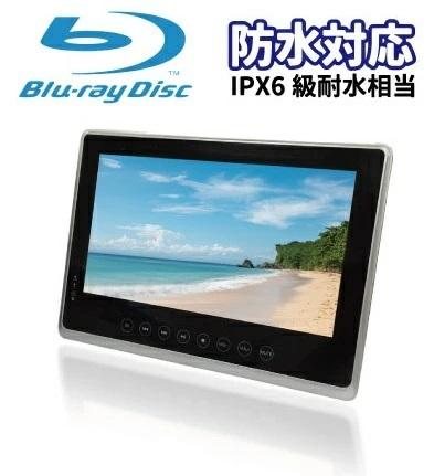 防水ポータブルDVDプレーヤー blu-rayプレーヤーとしても使用可能 防水だからアウトドア 入浴 半身浴お料理中のキッチンでも活躍 ポータブルブルーレイプレーヤー ポータブルdvdプレーヤー 防水 お風呂 ショップ DVD IPX6級相当 Blu-ray HDMI出力端子 定価 10インチ 送料無料 料理中のキッチン アウトドア