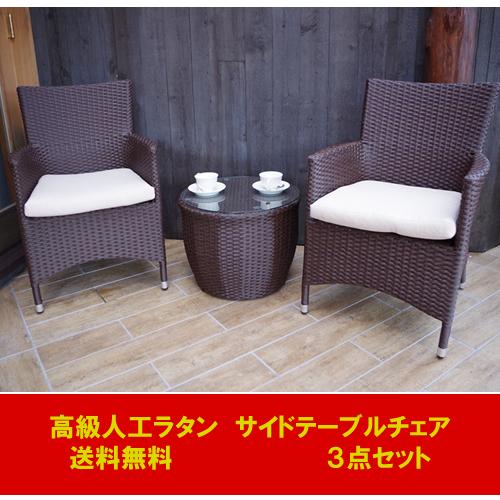 高級人工ラタン ガーデンチェアサイドテーブルセットSunset.10(3点)
