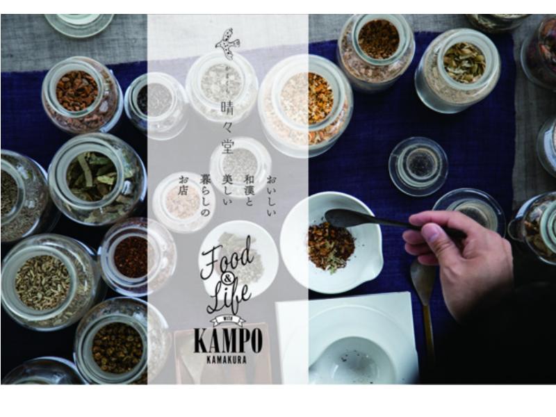 かまくら 晴々堂 楽天市場店:漢方の新しい楽しみ方を提案する新ブランド