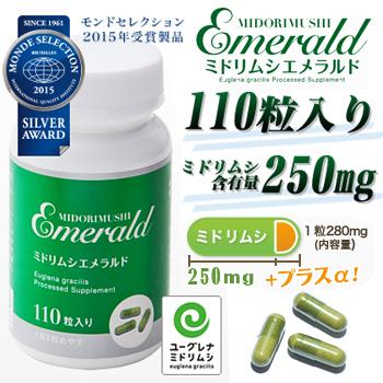 サプリメント 新色 健康 カプセル 栄養補助食品 大好評です ミドリムシエメラルド 1ロット 110粒×50個入 ミドリムシ