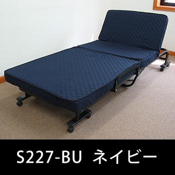 ベッド リクライニング 折り畳み コンパクト 収納 低反発ウレタン入折りたたみベッド S227-BU キャスター付き セール ネイビー ●スーパーSALE● セール期間限定