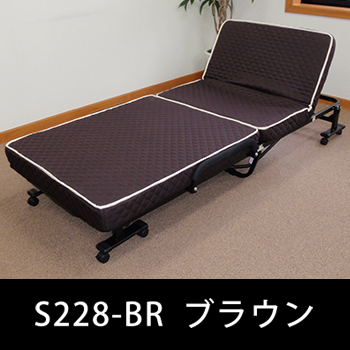 ベッド リクライニング 折り畳み コンパクト 収納 18%OFF ブラウン 卓越 S228-BR 低反発ウレタン入折りたたみベッド キャスター付き