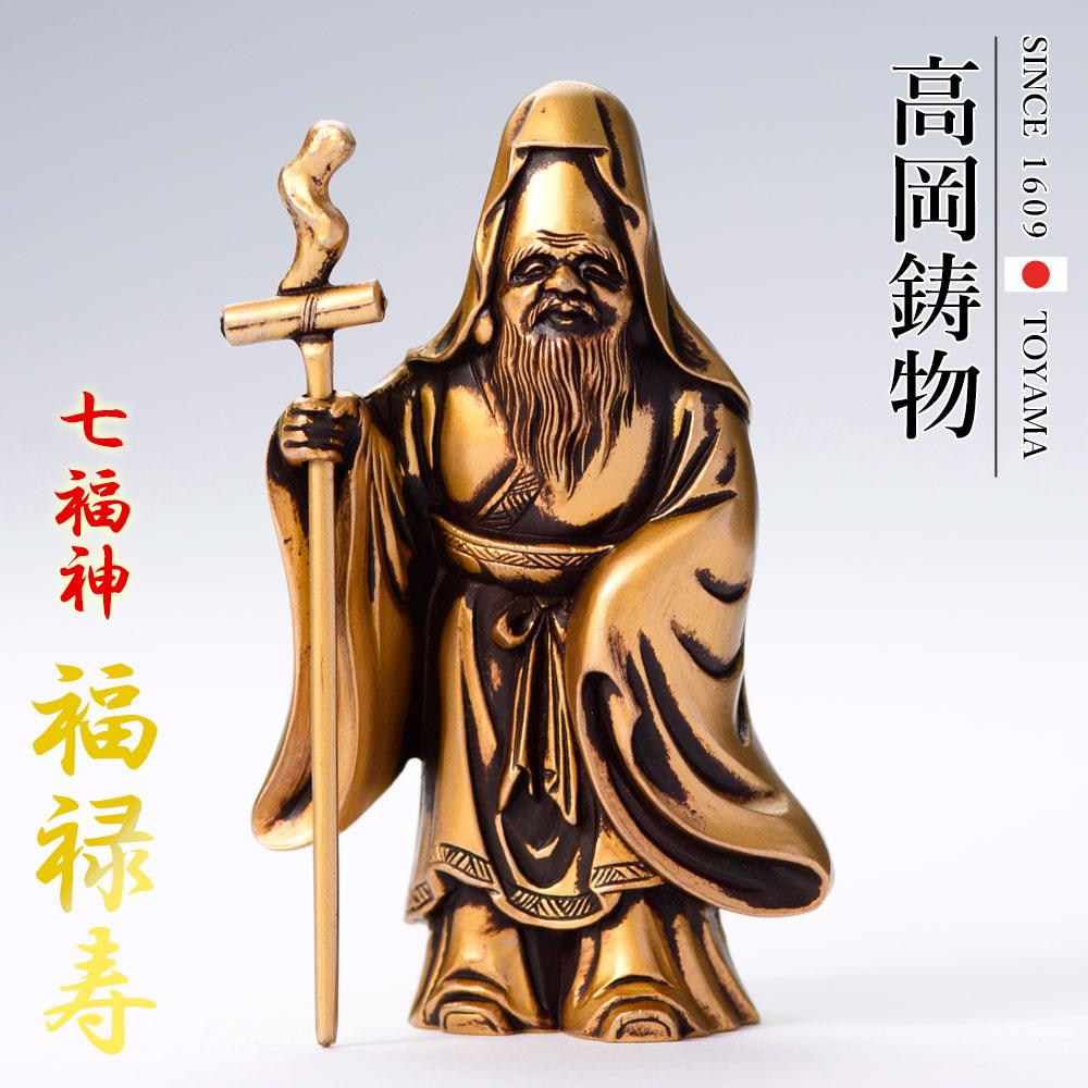 高岡銅器 七福神 福禄寿 [ging-086-gsg] ホビー オブジェ・雑貨 縁起物
