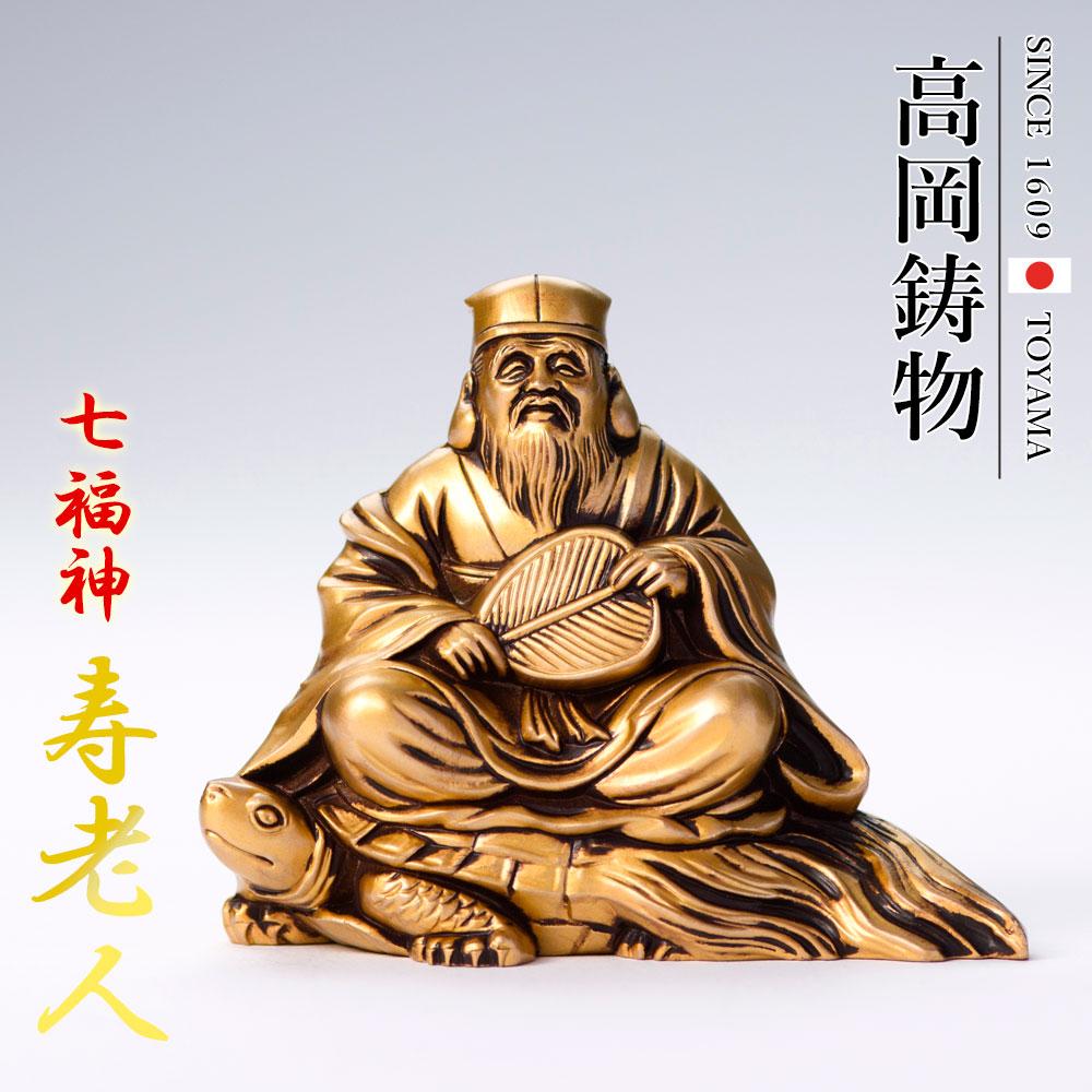 高岡銅器 七福神 寿老人 [ging-087-gsg] ホビー オブジェ・雑貨 縁起物
