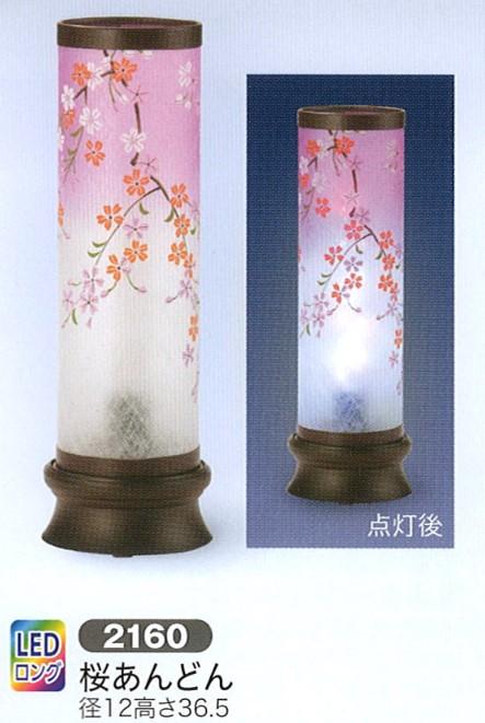 桜あんどん LED モダン 創作提灯 <LONG>Rainbow LEDロング 盆提灯 盆提灯 盆提灯 ミニ led コンパクト 盆提灯