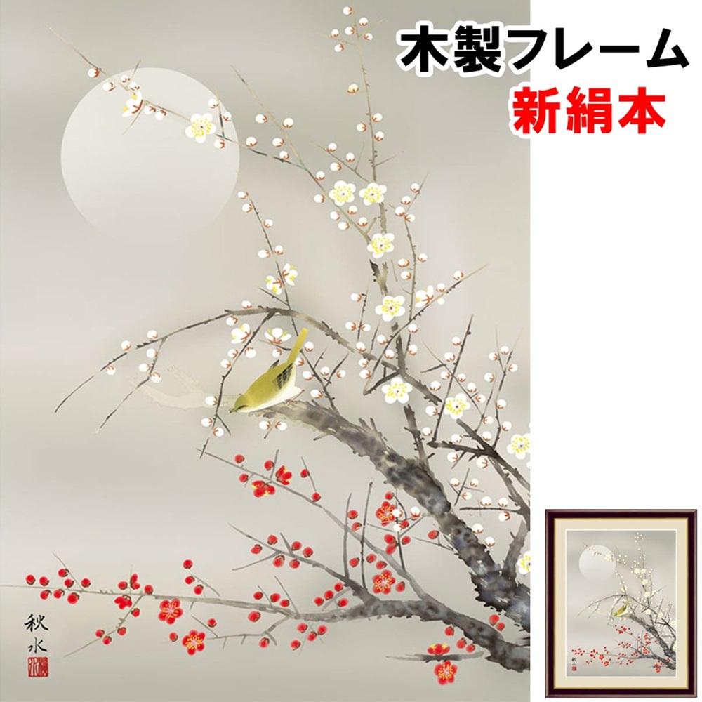 日本の春を代表する花たちの爛漫に咲き誇る姿を描いた名品をご紹介します 和の風情 自然の情緒 風雅 日本画 伝統 月に紅白梅 ガラスカバー 低価格 木製 国内送料無料 フォトフレーム 浮田秋水 新絹本 20×15cm