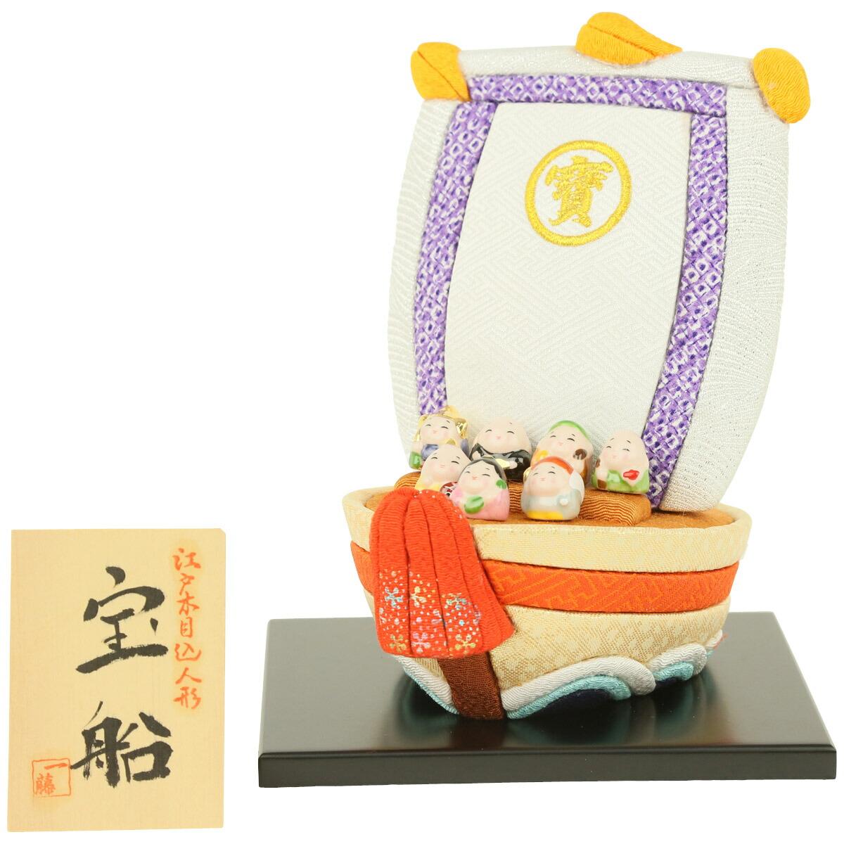 金運アップ 幸せの門出をお祝いする宝船 格安 江戸木目込み 宝船 ギフト 木目込み人形 七福神