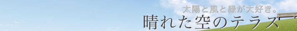 晴れた空のテラス 楽天市場店:太陽と風と緑が大好き。信州のモノ、ひと、暮らし。