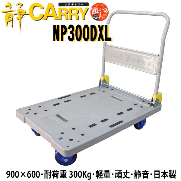 プラスチック静音台車 しずキャリーNP-300DXL 安心信頼の日本製 軽量!頑丈設計! 【別送料】大サイズ商品 浅香工業製【金象印】出荷先:法人向けに限ります