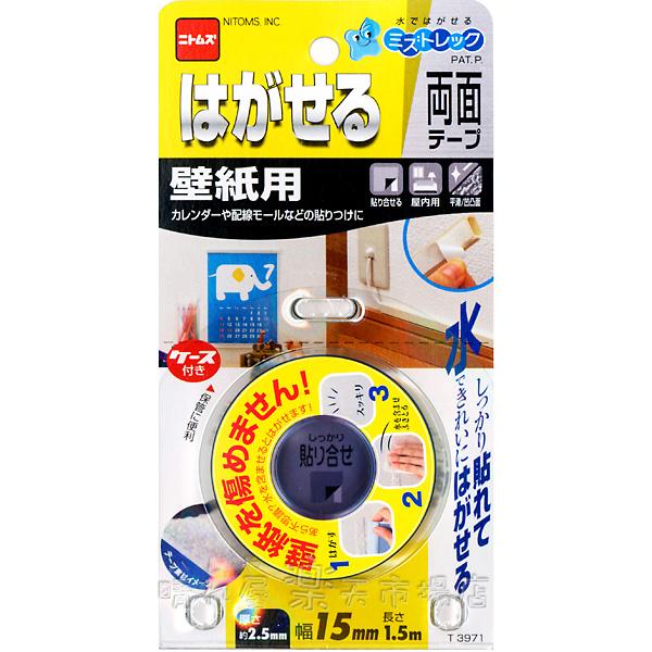お歳暮 水できれいに粘着剤をはがせる壁紙を痛めない両面テープ はがせる両面テープ 壁紙用15X1.5 お買得 4個までメール便OK T3971 ニトムズ