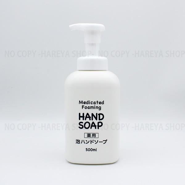 セディア薬用ハンドソープ洗浄成分は100%植物性 セディア 市場 付与 薬用ハンドソープ 泡タイプ ポンプボトル500ml 泡ボトル 熊野油脂5429 有効成分変更の新タイプ 1210