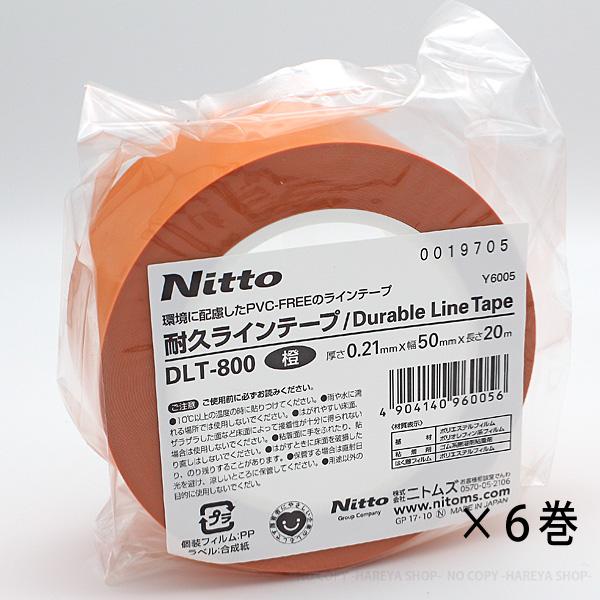 耐久ラインテープ(橙)箱売り 【送料無料!】【1箱6巻入】 DLT-800:50mm幅×20m 3層フィルム構造 高耐久・糊が残らない PVC-FREE・無溶剤粘着剤 ニトムズY6005×6