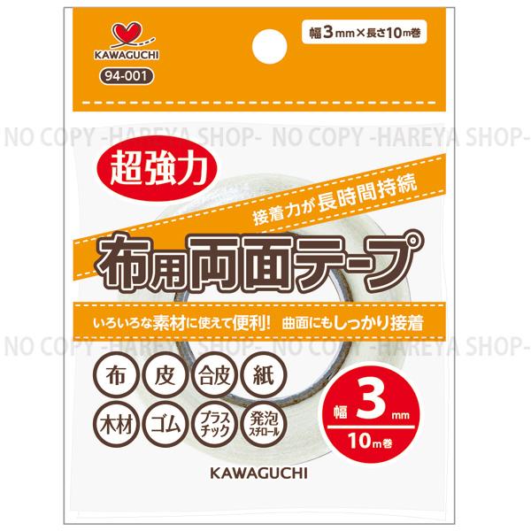 いろいろな素材に使える便利な両面テープ 布用両面テープ 幅3mm×長さ10m巻 【8個までメール便OK!】 手芸・工芸・クラフト・ホビーに KAWAGUCHI94-001