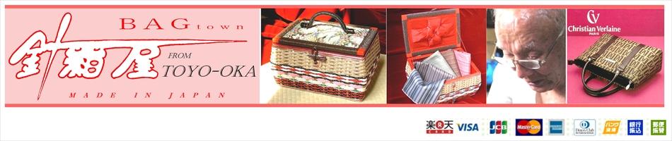 針箱屋〜鞄のまち豊岡より〜:鞄の産地・豊岡よりベーシックスタイルのバッグ・バスケットをお届けします