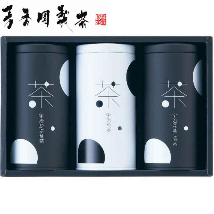 宇治銘茶詰合せ【芳香園製茶】 SOD-503 SG9-98-5 ギフト 銘茶