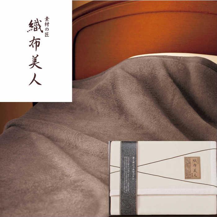織布美人 オーガニック綿毛布(毛羽部分) ギフト SG0-46-1 内祝 返礼品