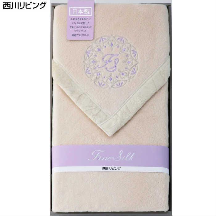 シルク毛布(毛羽部分) AM0-173-2 ランキング 人気商品 ギフト 返礼品 内祝