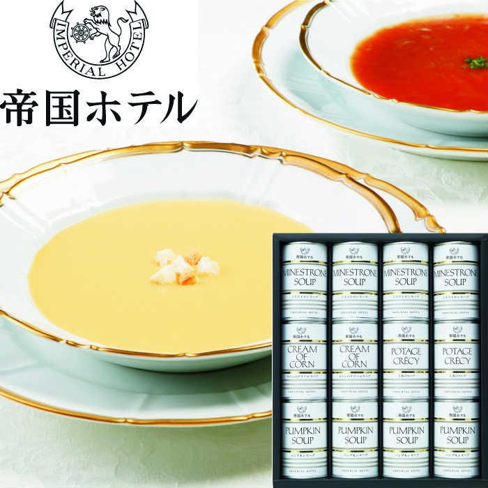 味わい豊かな野菜スープの詰め合わせです 舗 安全 帝国ホテル スープセット IH-50SS SE1-97-4 結婚祝い 香典返し 返礼品 ギフト