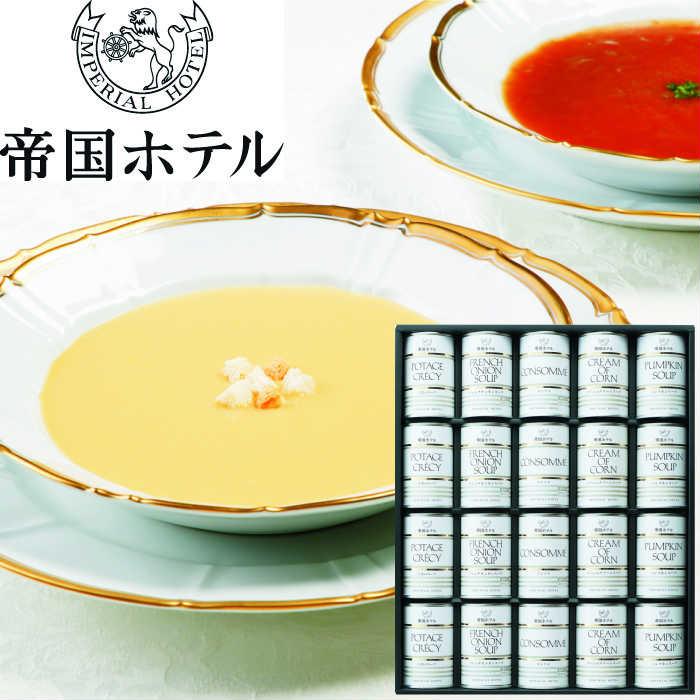 味わい豊かな野菜スープの詰め合わせです 帝国ホテル スープセット IH-100SS SE1-97-5 『1年保証』 ギフト 結婚祝い ファクトリーアウトレット 返礼品 香典返し
