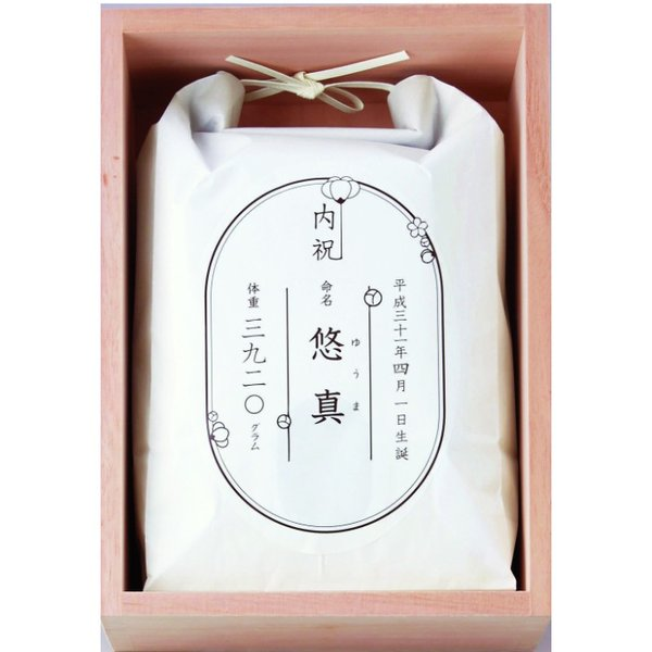 1個から承ります 桐の米びつに入れた名入れ体重米  SE0-37-11 出産内祝 ギフト贈り物 内祝 名入れギフト