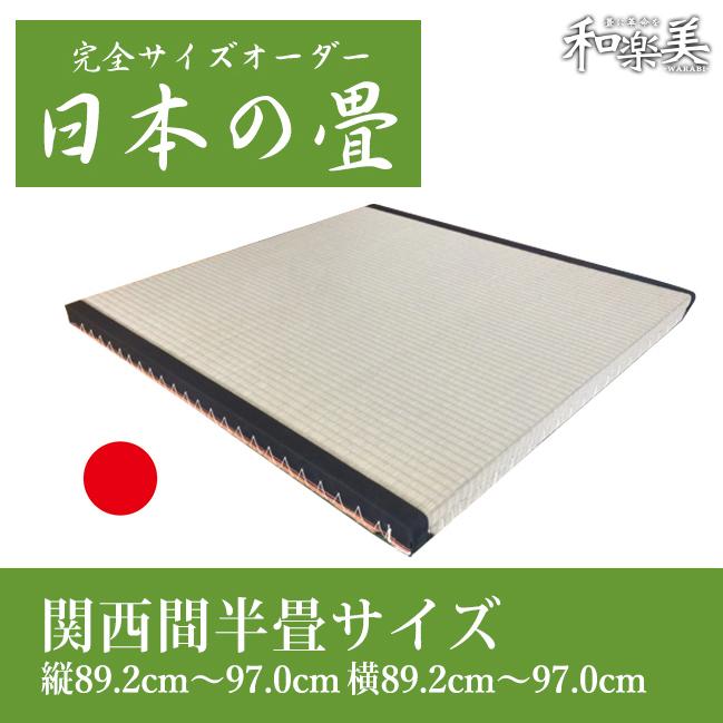 Warabi Deodorization Effect Antibacterial To Tatami Mat