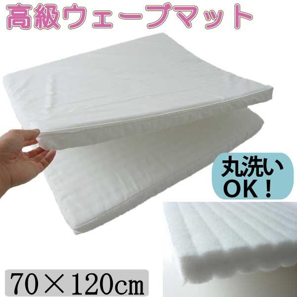 【送料無料】ベビー用敷き布団(ウェーブマット) 敷きマット 単品