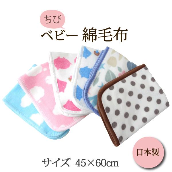日本製 チビケット毛布 綿100% メール便送料無料 綿毛布 デポー ブランケット ちょっとした寒さ対策に ベビー チビケット [正規販売店] ノルディック