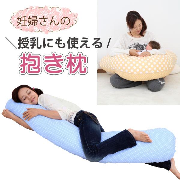 日本製 抱き枕 セールSALE%OFF 授乳クッション 税込 2wayロング授乳 Lサイズ 2wayロング授乳 用 マタニティ だきまくら 妊婦