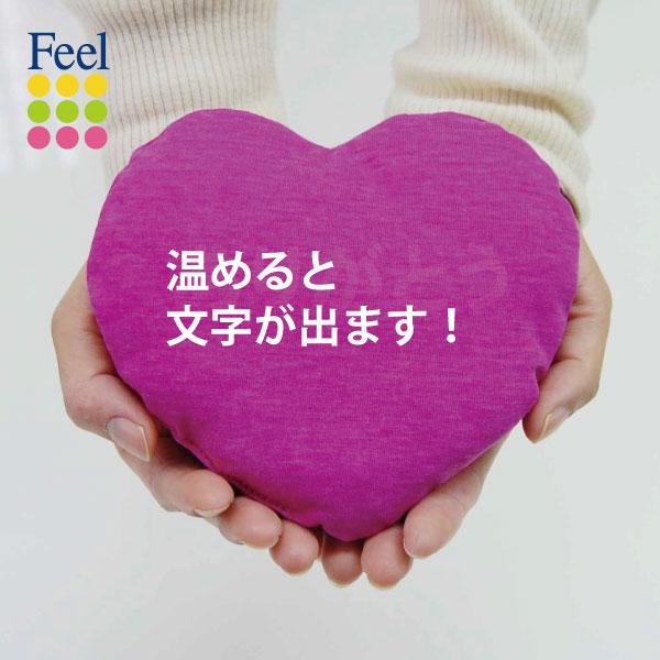 バレンタイン メッセージクッション チョコ以外 記念日 ホワイトデーお返し バレンタインデーに ミニハートFeel プレゼント.ギフト 全品送料無料 誕生日 バレンタインデー