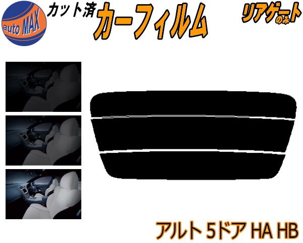 リアガラス用 カット済み カーフィルム リアゲート カット済スモーク 車種別 車種専用 窓ガラス 海外 成形 ウインドウフィルム アルト 5D HA HB リアガラスのみ リアゲート窓 バックドア用 カット済みカーフィルム ウインドウ リヤガラスのみ HB11S スモークフィルム スズキ 5ドア用 安い 日よけ フイルム リアウィンド一面 HA11S s