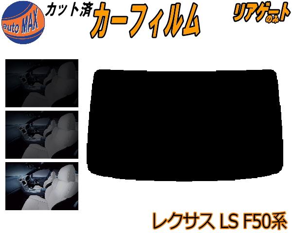 リアガラス用 カット済み メーカー公式ショップ カーフィルム リアゲート カット済スモーク 車種別 車種専用 窓ガラス 成形 ウインドウフィルム レクサス LS F50系 送料無料 リアガラスのみ b カット済みカーフィルム フイルム 50系 バックドア用 VXFA50 ウインドウ 人気 おすすめ GVF55 日よけ リアウィンド一面 リヤガラスのみ トヨタ リアゲート窓 スモークフィルム VXFA55 GVF50