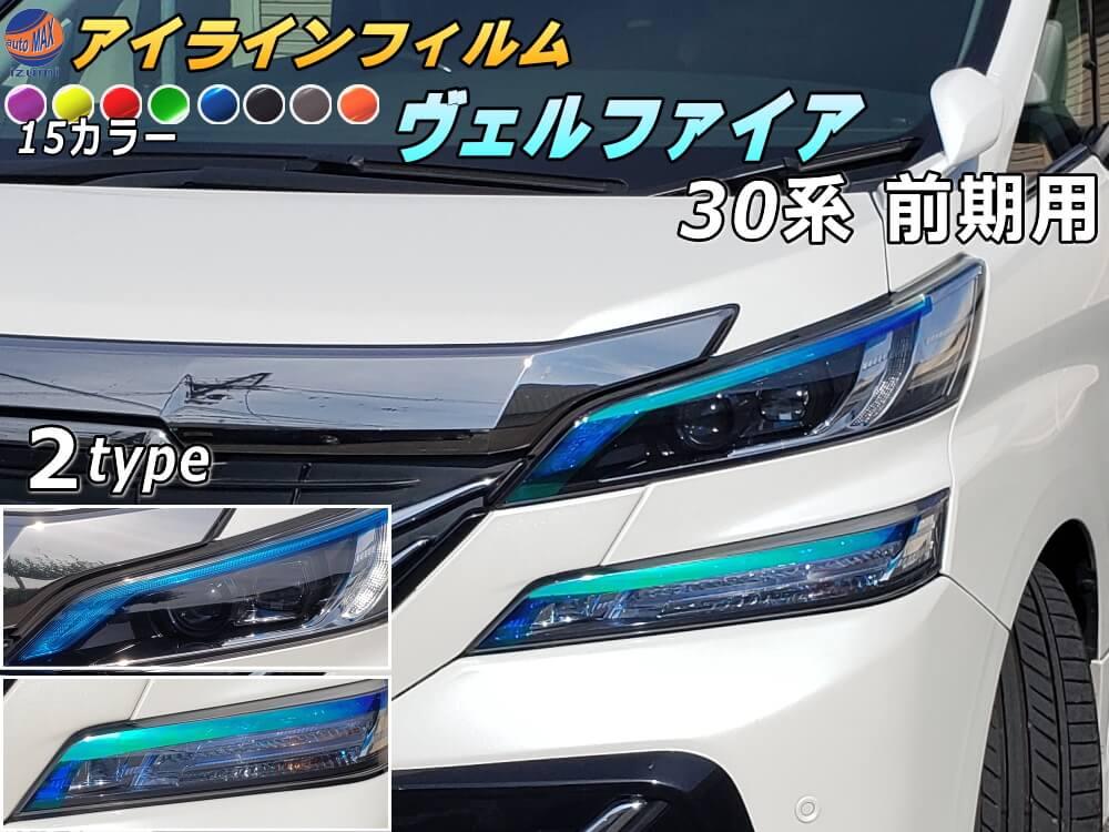 ヘッドライトフィルム カラーフィルム レンズフィルム ドレスアップ アイライン 車用 アイラインフィルム ウインカーランプフィルム カスタム ヘッドライト ライトフィルム ヴェルファイア 前期 商品一覧 車種専用 カット済み 左右セット 上下セット AYH30W GGH35W ウインカー 適合型式 H3 人気上昇中 30 AGH35W 適合年式 平成27年1月~平成29年12月 GGH30W ステッカー シール VELLFIRE AGH30W トヨタ 30系 ライト 代引き不可