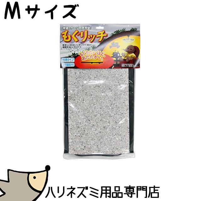国産品 ハリネズミ用品専門店 保温 パネルヒーター ハリネズミの温度管理に最適 Mサイズ みどり商会 ハリネズミ用床暖房 国内正規品 もぐりっち