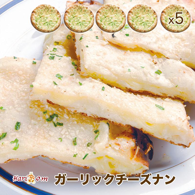 商い ガーリック大好き チーズナンにスライスニンニクをトッピングしました ついつい食べ過ぎちゃうので注意 garlic cheese インドカレー専門店の冷凍ナン 5枚セット nan5 ガーリック好きのガーリックチーズナン 新作送料無料