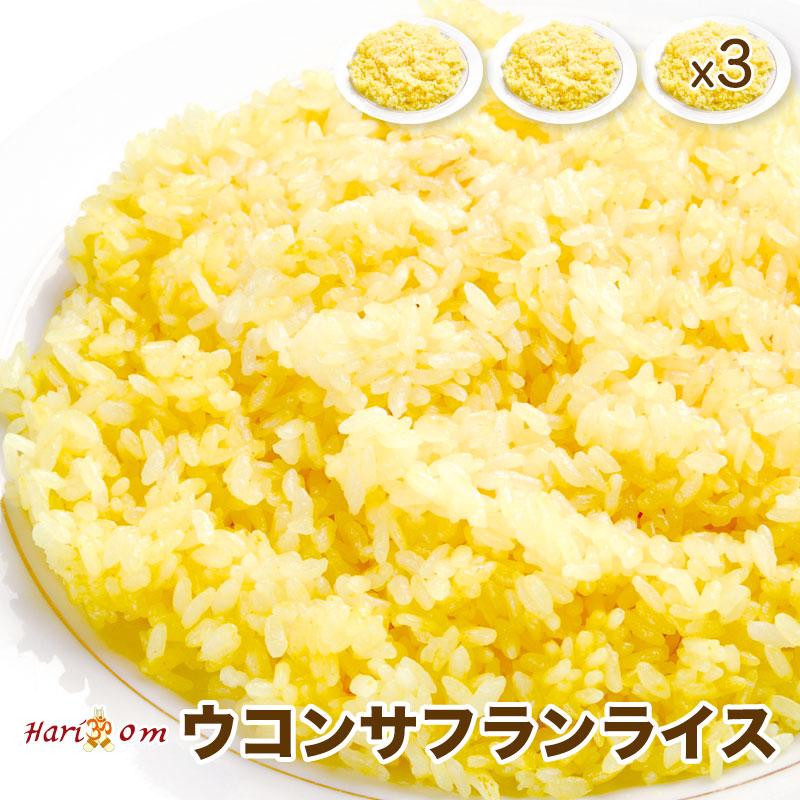 サフランとウコンを入れて炊き上げたインドカレーに良く合う黄色いライス saffron 定価の67%OFF rice3 爆買い送料無料 ウコンサフランライス 3人前セット