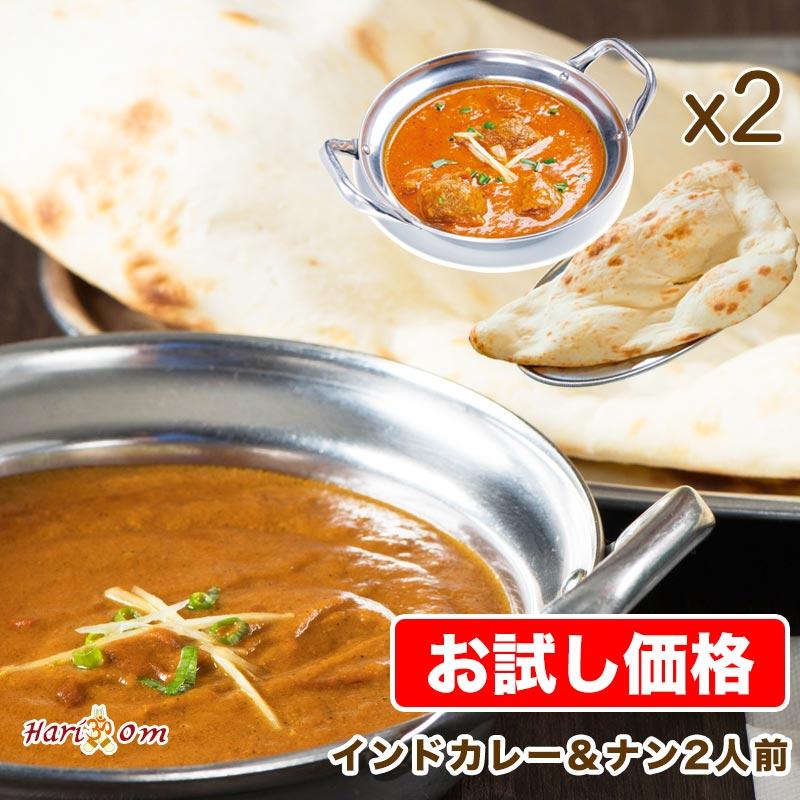 【set】1300円ポッキリお試しインドカレー&ナンセット