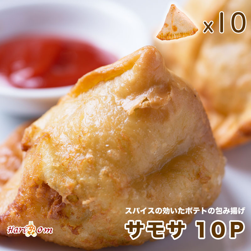 """""""合算总结"""" samosa 10P"""