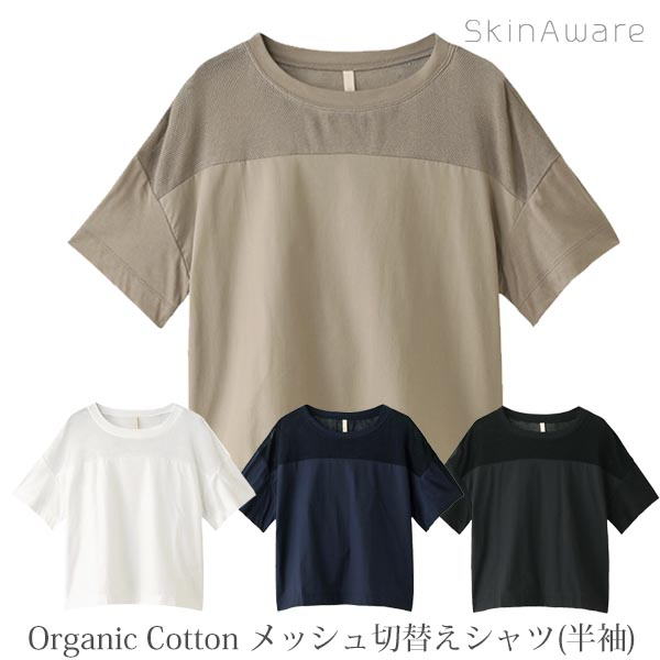 6a6d2befb543 It is an organic cotton mesh change shirt of SkinAware (スキンアウェア). I use  three kinds of different cotton subject matters by a neck, the shoulder ...
