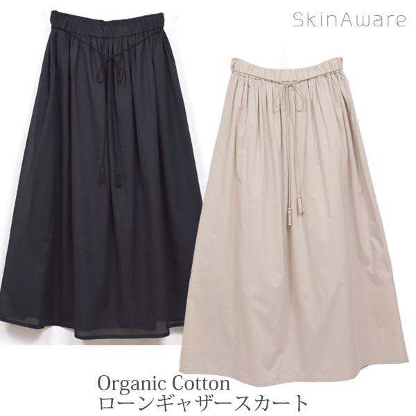 SkinAware オーガニックコットン ローンギャザースカート | オーガニック コットン 綿100% スカート レディース ボトムス リボン シンプル ロング丈 日本製 スキンアウェア 綺麗 ナチュラル ギフト プレゼント 母の日 薄手 裏地