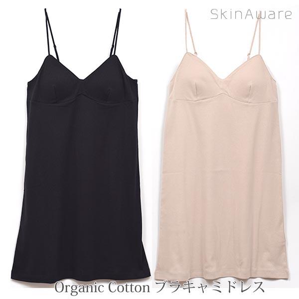 SkinAware オーガニックコットン ブラキャミドレス | オーガニック コットン 綿100% キャミソール スカート レディース シンプル パット付き 日本製 スキンアウェア 綺麗 ナチュラル ギフト プレゼント 母の日