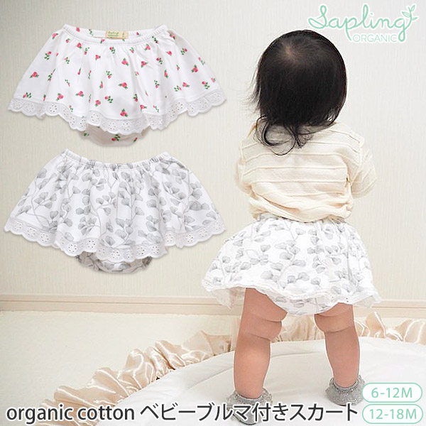 2bf42670d It is the skirt with organic cotton baby bloomers of Australian wrapper  brand Sapling Child (サプリングチャイルド). It is a stylish skirt with bloomers to ...