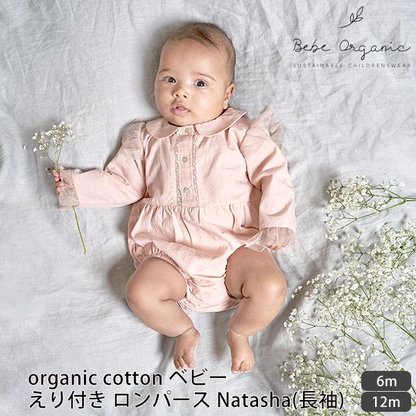 Bebe Organic オーガニックコットン ベビー えり付きロンパース Natasha(長袖)   べべオーガニック オーガニック コットン ベビー ロンパース 綿 えり レース プレゼント ギフト 出産祝い 誕生祝い 女の子 赤ちゃん