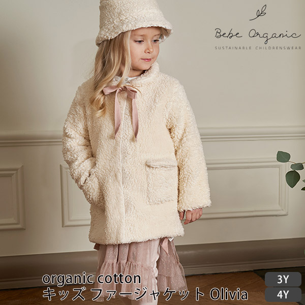 Bebe Organic オーガニックコットン キッズ ファージャケット Olivia   べべオーガニック オーガニック コットン ベビー ジャケット コート 上着 アウター 綿 ファー ボア プレゼント ギフト 誕生祝い 女の子 子ども こども